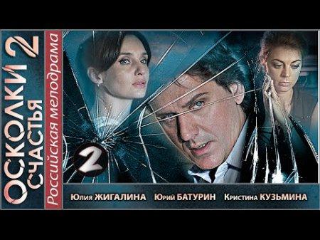 Осколки счастья 2 российский сериал - 2016 Год, смотреть ... Аргентинские Актеры