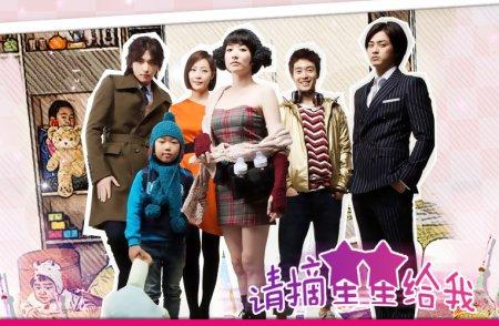 Звездопад - Byeoreul Ttada Jwo - корейский сериал