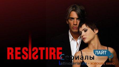 Падре, корахе padre, coraje смотреть онлайн латиноамериканский сериал
