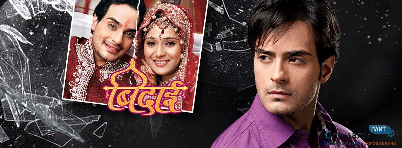 Индийские сериалы год, новые индийские