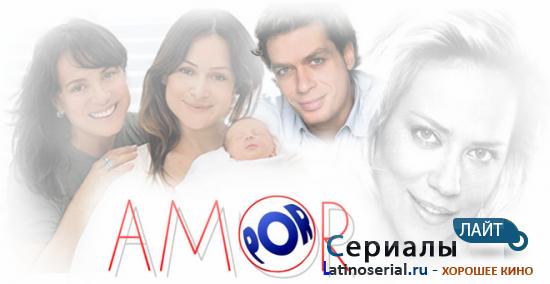 Кадры из фильма смотреть бразильский сериал во имя любви онлайн