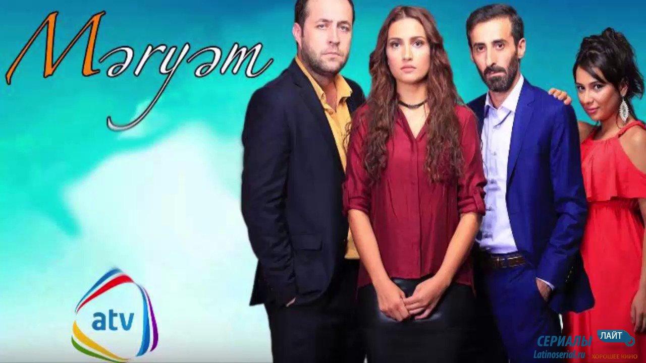 Турецкие сериалы новинки, смотреть лучшие Турецкие сериалы