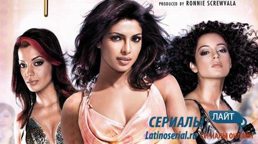 В плену у моды   Fashion - Индия 2008 Год 605478b2a168b