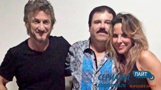 День, когда я встретила Эль Чапо: История Кейт дель ... Аргентинские Актеры